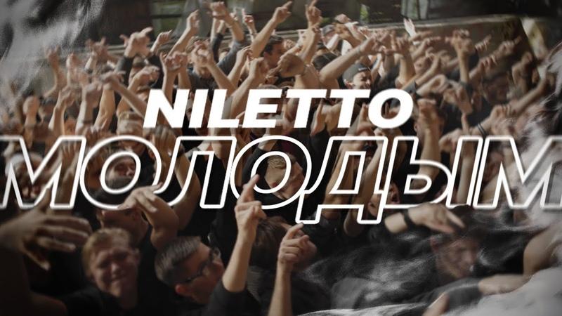 NILETTO - Молодым (official video)