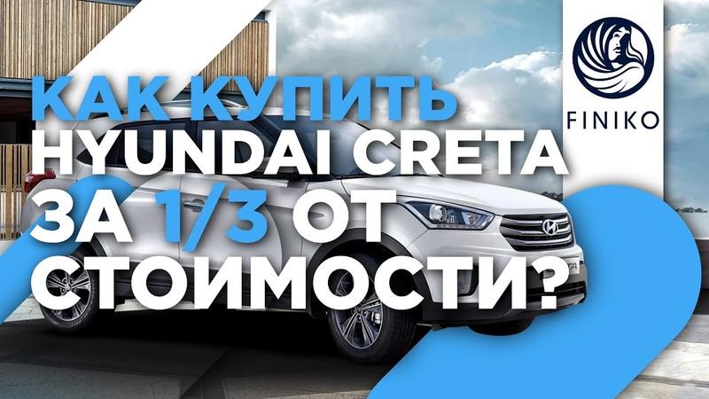 Покупка Hyundai Creta ниже рыночной цены Отзыв о Финико
