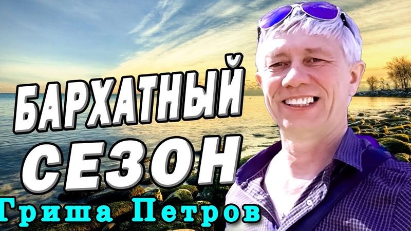 Бархатный сезон Гриша Петров Мр4