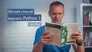 Легкий способ выучить Python 3 (Зед Шоу) - рецензия на книгу о Python для новичков