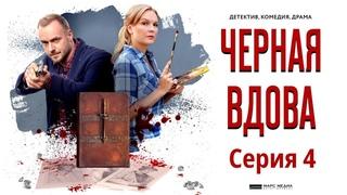 Чёрная вдова - Фильм пятнадцатый / Серия 4 / Сериал HD