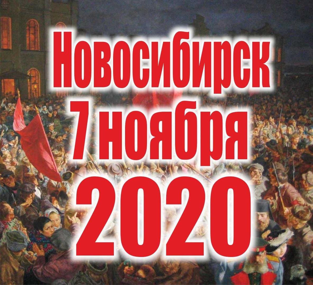 Афиша Новосибирск Митинг 7 ноября