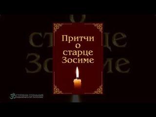 Притчи о старце Зосиме - Притчи | Аудиокнигa