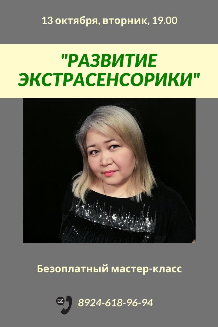 """Афиша Иркутск Безоплатный МК """"Развитие экстрасенсорики"""""""