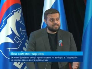 Без комментариев. Жители Донбасса смогут проголосовать на выборах в Госдуму РФ