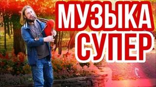 МУЖИК КРАСИВО ИГРАЕТ - ВОЛШЕБНАЯ ВОЛЫНКА! 🔥🎸🎶  Buskers! Street! Music! Street musicians