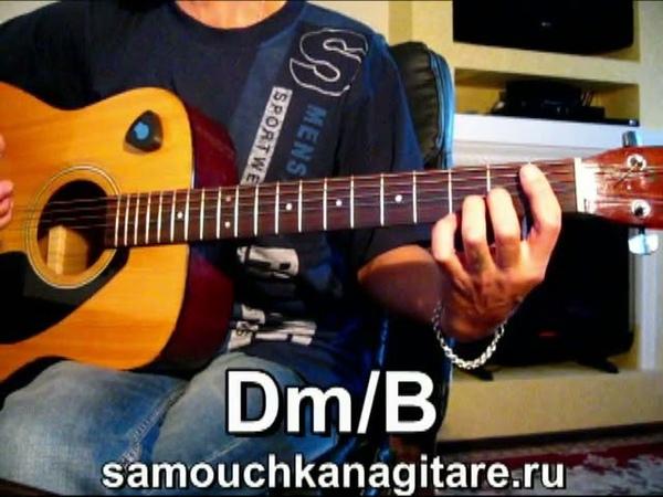 Оскар Кучера След Саламандры Ты можешь кавер Аккорды Разбор песни на гитаре