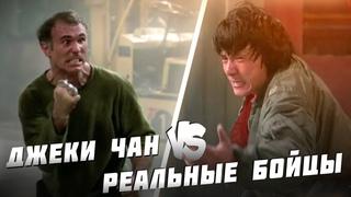 ДЖЕКИ ЧАН ПРОТИВ РЕАЛЬНЫХ БОЙЦОВ В КИНО :)