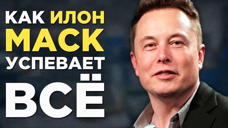 Будь продуктивным как Илон Маск 5 основных советов