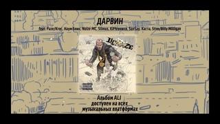 ЛИГАЛАЙЗ — ALI (Album 2020)