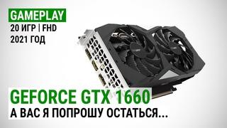 GeForce GTX 1660 в 20 играх в Full HD в 2021: А вас я попрошу остаться...