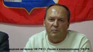 Обращение ветерана ЧФ РФ Олега Лашко к командующему ЧФ РФ