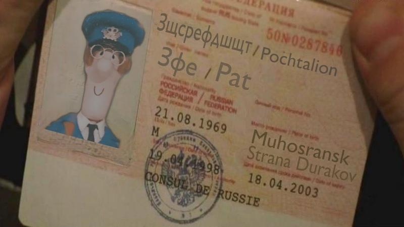 Rytp Почтальон Пэт Теперь нечто совершенно иное
