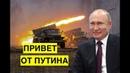 Обострение в Золотом Путин передает привет Зеленскому