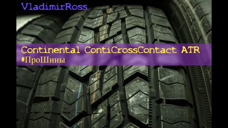 Continental ContiCrossContact ATR ПроШины