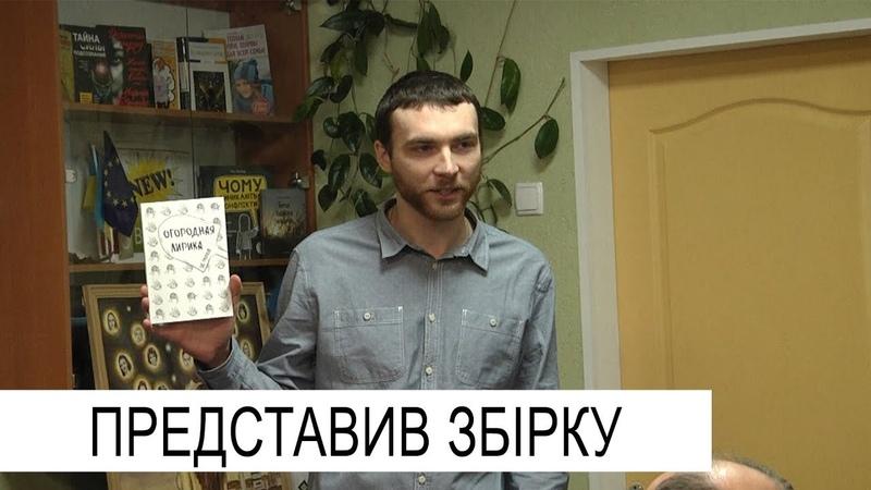 Поет з Лозової Ед Попов презентував першу збірку своїх віршів «Городна лірика»
