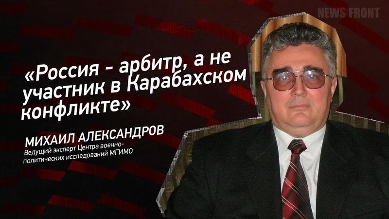 Россия арбитр а не участник в Карабахском конфликте Михаил Александров