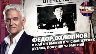 Федор Охлопков и как он выжил в 11 снайперских дуэлях, получив 12 ранений