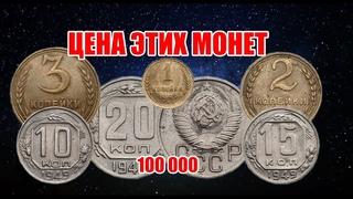 Стоимость монет СССР 1949 года. Цена дорогих Советских монет на 2020 год