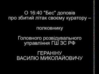 """СБУ опубликовала запись переговоров о сбитом """"Боинге"""""""