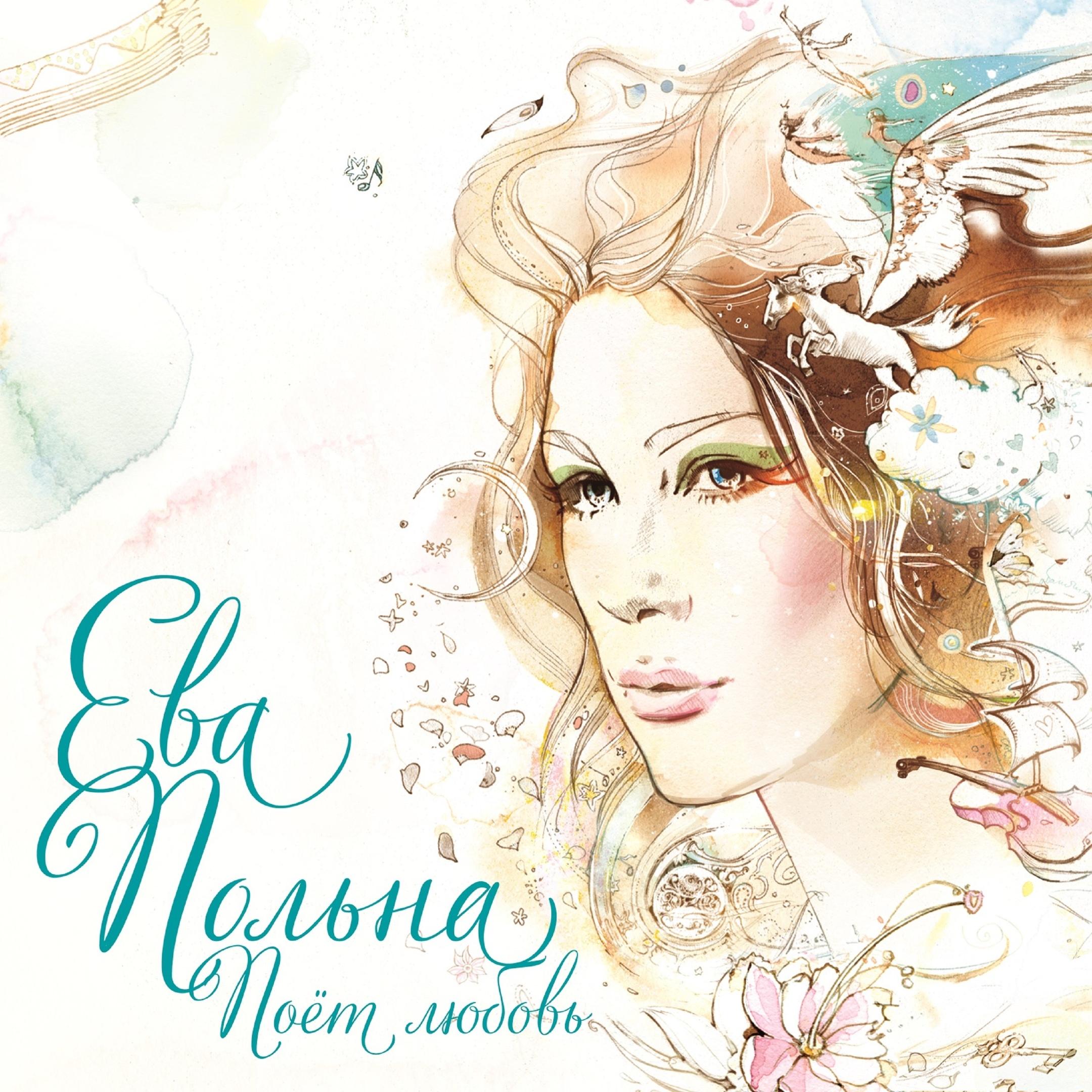 Ева Польна album Поёт любовь (Deluxe Version)