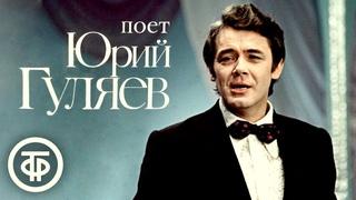 Поёт Юрий Гуляев. Сборник песен 1965-81 годов