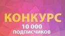 ✅КОНКУРС ДЛЯ ПОДПИСЧИКОВ канала Пятница 7 СДЕЛАЙ САМ! Нас уже 10 000!