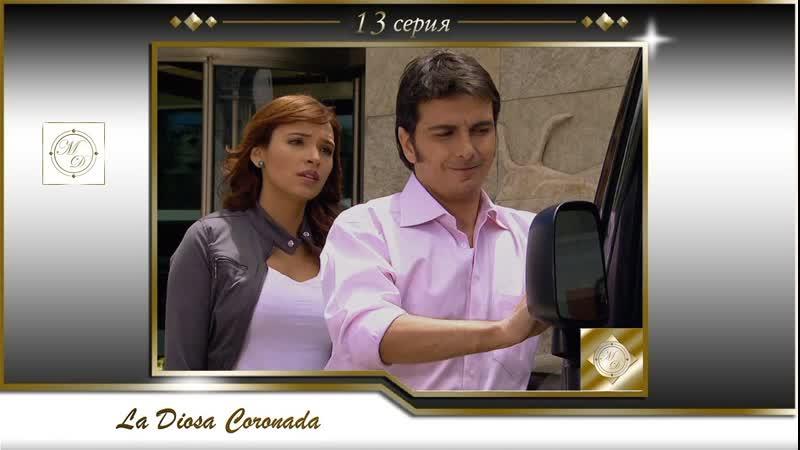 La Diosa Coronada Capítulo 13 1080 Mp4 Венценосная Богиня 13 серия