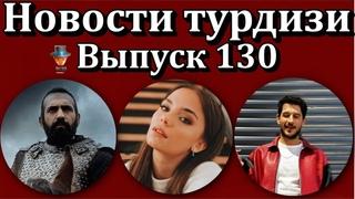 Новости турдизи. Выпуск 130