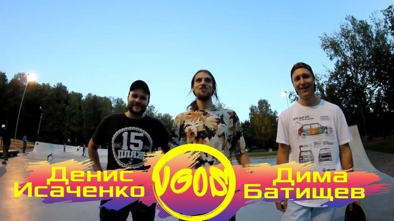 VGOS Battle №6 Денис Исаченко VS Дима Батищев Квалификация
