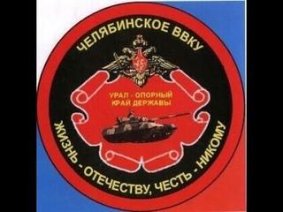 ЧелябинскоеВоенноеТанковоеКомандноеУчилище