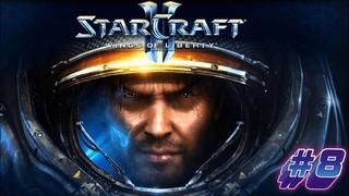 Прохождение Starcraft 2 Wings of Liberty (уровень сложности ВЕТЕРАН) - #8