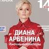 Диана Арбенина / 14.02.2020 / Москва