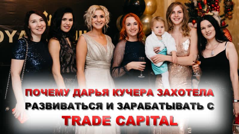 Почему Дарья Кучера захотела развиваться и зарабатывать в Trade Capital