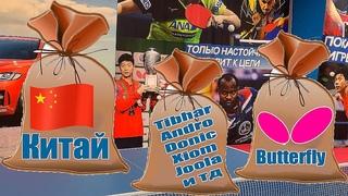 Butterfly Европа и Китай! Краткий экскурс по миру накладок для настольного тенниса