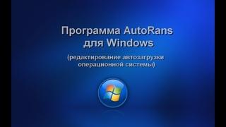 Программа Autoruns для Windows