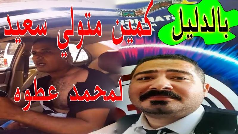 ضرب محمد عطوه في المطريه ◀️ اثبات كمين متول
