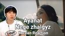 Ayanat - Nege zhalgyz (Korean Reaction)ㅣ카자흐스탄 걸그룹