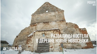 Заброшенные места Беларуси - развалины костела в деревне Новые Новоселки