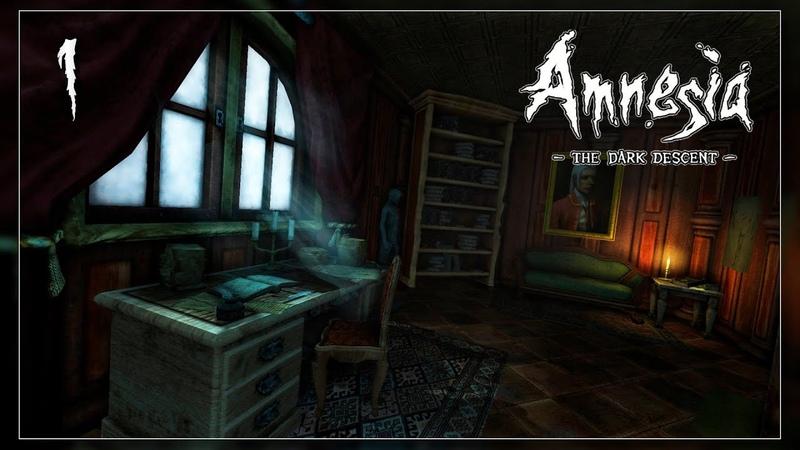 Тень Прошлого Amnesia The Dark Descent 1
