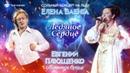 Оловянное сердце. Евгений Плющенко и Елена Ваенга. Концерт на льду Ледяное сердце