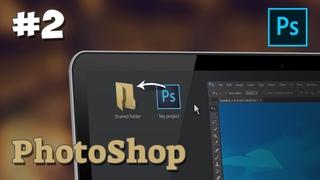 PhotoShop уроки / #2 - Панель эффектов