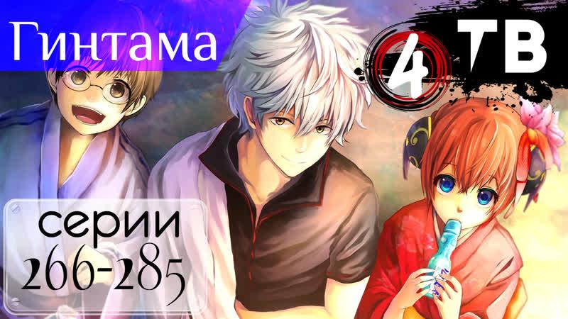 Гинтама 4 Gintama 4 銀魂 TV 4 266 285 серии
