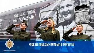 «Поезд Победы» прибыл в Могилев
