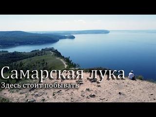 """Национальный парк """"Самарская Лука"""" Красивые места Самарской области"""