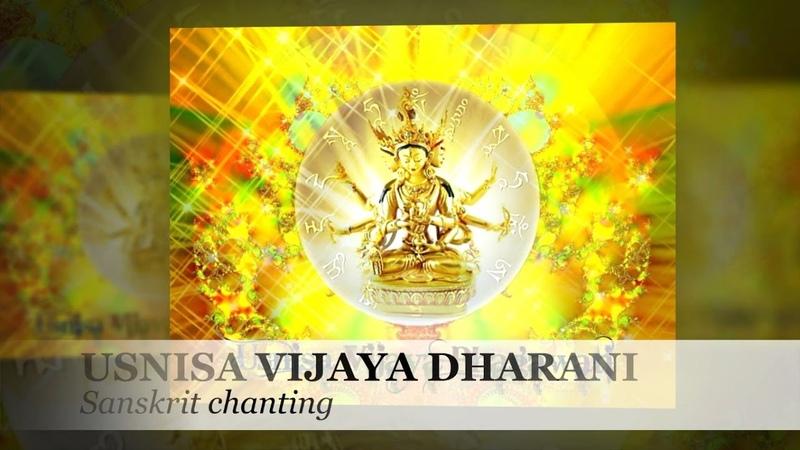 The Usnisa Vijaya Dharani x21 with subtitle 佛顶尊胜陀罗尼咒 Phật đảnh tôn thắng đà la ni very nice