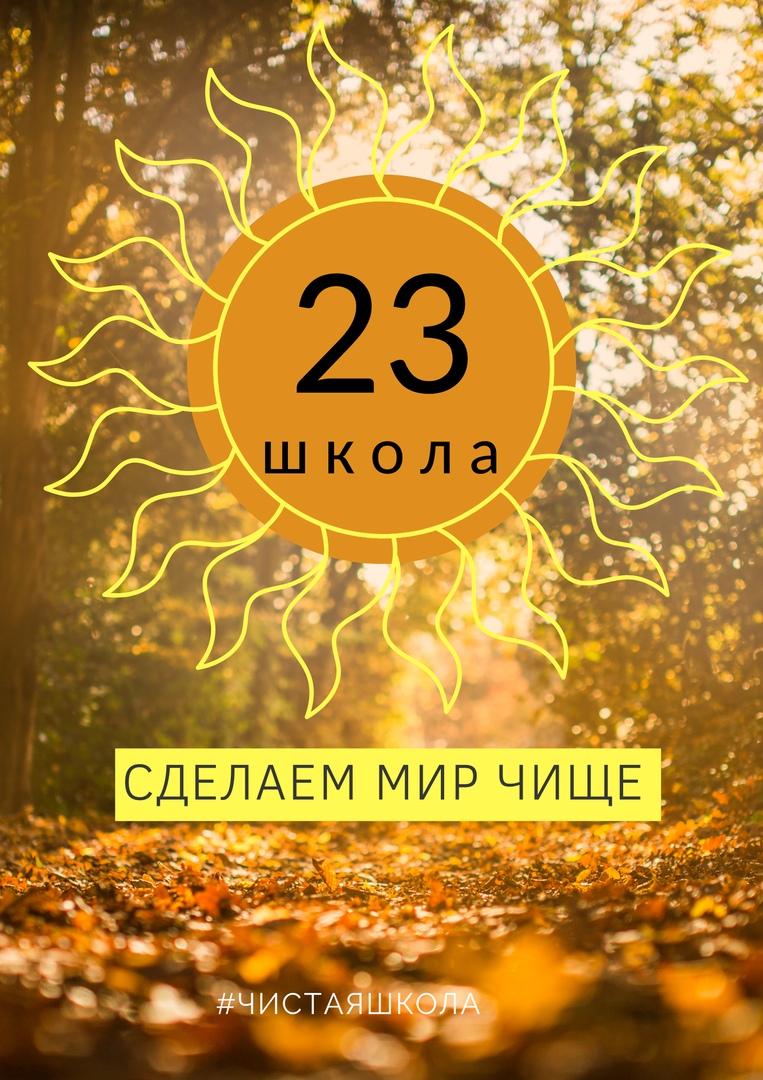 Афиша Субботник школы N23