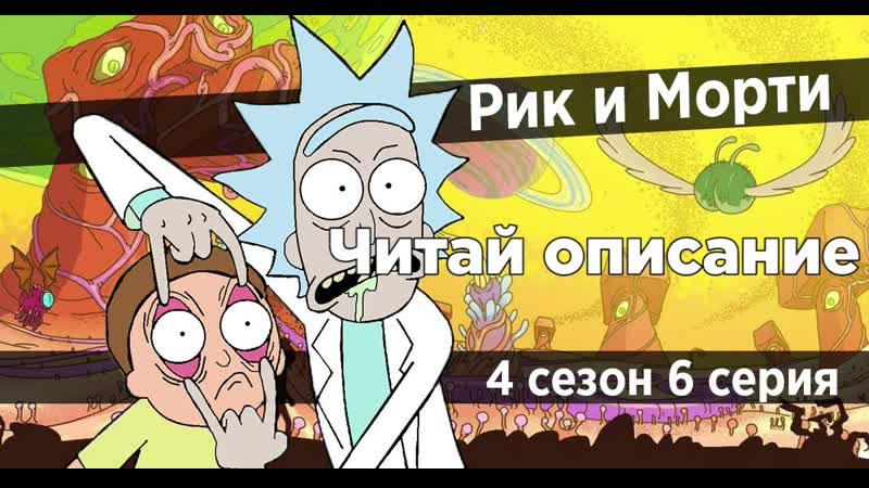 Рик и Морти \ВК \4 сезон \6 серия