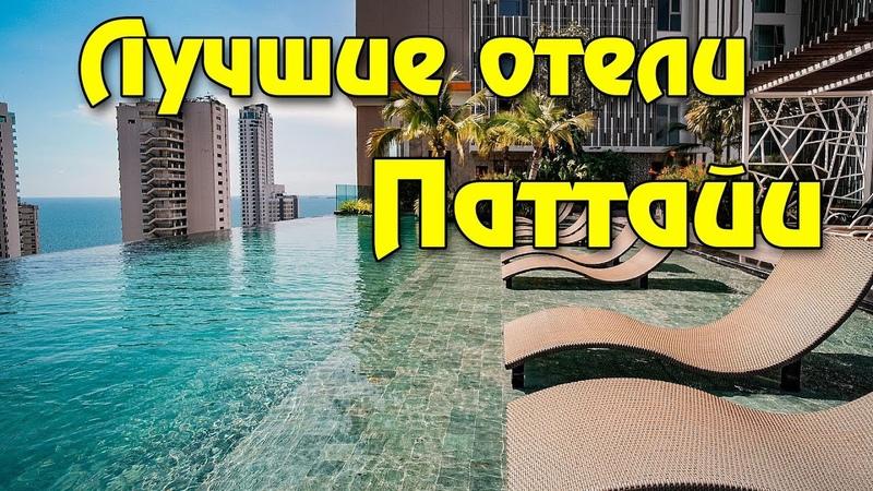 Топ 10 лучших отелей Паттайи по мнению отдыхающих в Таиланде