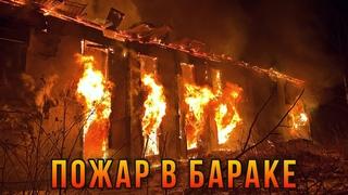 Крупный Пожар в бараке. Полностью охвачен огнём